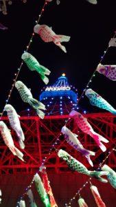 東京タワー「ARIGATO」ライトアップと鯉のぼり