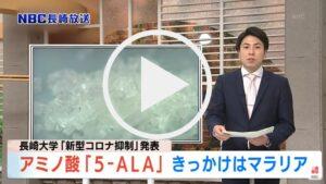 NBC長崎放送ニュース2021年2月